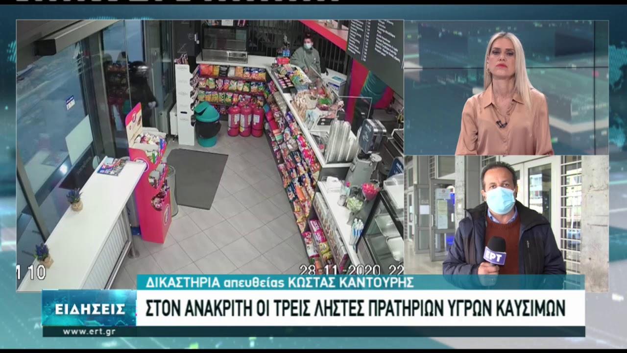 Θεσσαλονίκη: Απολογούνται οι ληστές που χτυπούσαν βενζινάδικα | 02/03/2021 | ΕΡΤ