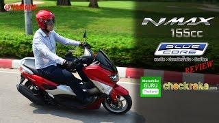 รีวิว YAMAHA NMAX 155 สปอร์ตหรู ล้ำอนาคต