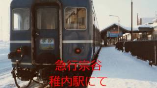 30years befor Hokkaido railroad(japan)1984〜1986
