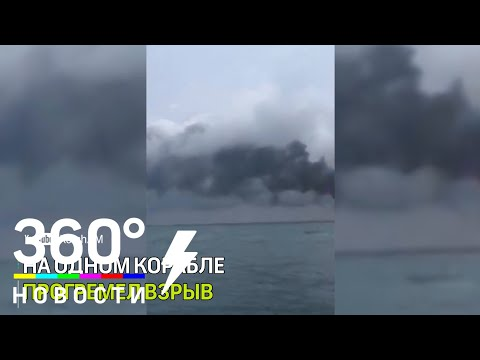 Срочно. В Керченском проливе горят два судна