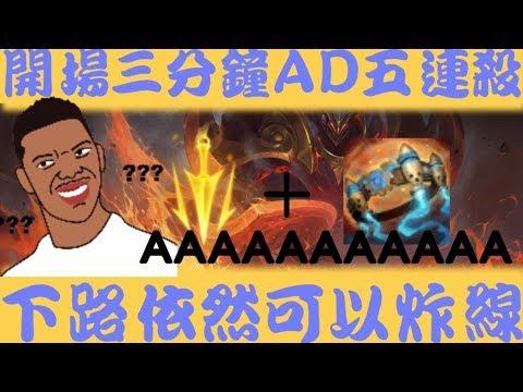 【REG 大哥級的】開場AD五連殺!!依然可以爆線!!我到底看了甚麼??
