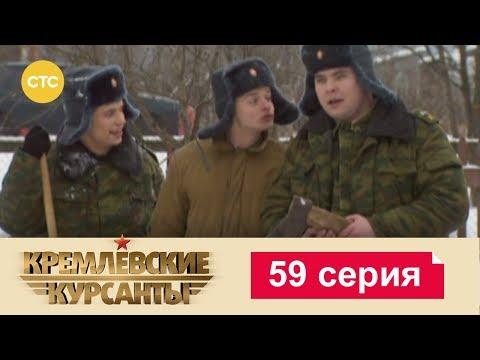 Кремлевские Курсанты 59