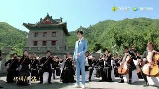 [MV] Trái Tim Trung Quốc Của Tôi - Tiêu Chiến (Thanh Xuân Vì Tổ Quốc Mà Hát)