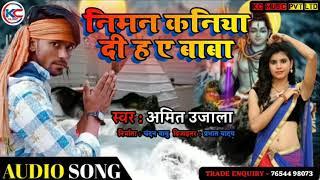 Amit _ujala//का-सावन- स्पेशल-भजन// निमन-कनिया-दी-ह-ए -बाबा//Amit _ujala-2020 - Download this Video in MP3, M4A, WEBM, MP4, 3GP