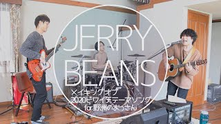 JERRY BEANSによる 野洲のおっさんビワイチ行脚テーマソング制作!