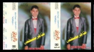 تحميل اغاني Taher Moustafa - Enta 3omry / طاهر مصطفى - انت عمري MP3