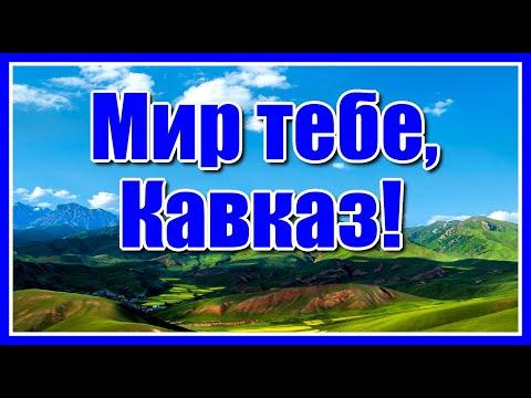 ✦Мир тебе, Кавказ!✦