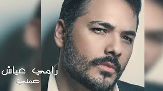 تحميل اغاني Ramy Ayach - Doumni ba3d | رامي عياش - ضمني بعد MP3