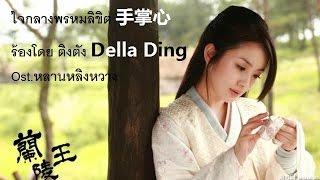 โชคชะตา Ming Yun 命运 Destiny-Jia Jia Ost LAN LING WANG ศึกรักสะท้านแผ่นดิน