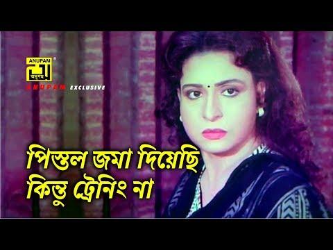 পিস্তল জমা দিয়েছি কিন্তু ট্রেনিং না | Shabana | Misa Sawdagar | Shami Keno Ashami | Movie Scene