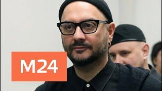 Кириллу Серебренникову продлили домашний арест до года - Москва 24
