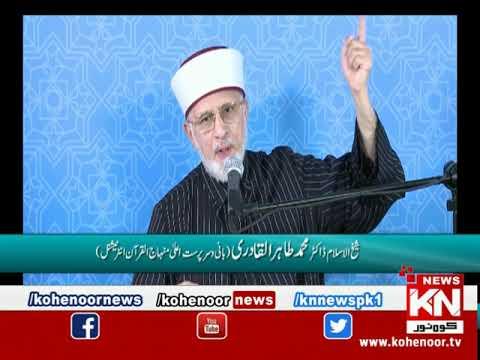 Roshni 13 May 2020 | Kohenoor News Pakistan