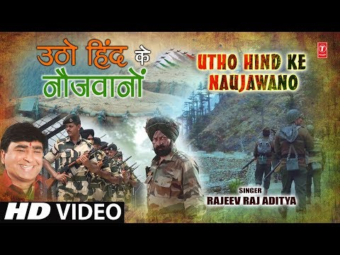 Utho Hind Ke Naujawano Latest Hindi Video Song | Rajeev Raj Aditya | New Video Song 2019