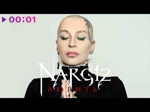 Наргиз - Любить | Official Audio | 2020