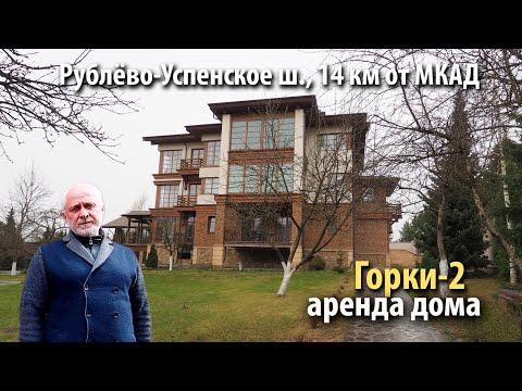 Сдается коттедж в пос. Горки-2