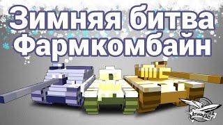 Зимняя битва - Фармкомбайн