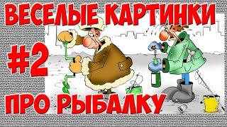 Весёлые Картинки и Карикатуры. Про Рыбалку.# 2/  Funny Pictures and Cartoons About Fishing