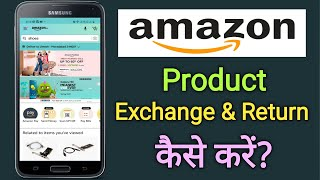 Amazon Product ko Return kaise kare | How to Exchange, Replace & Return Amazon Product |