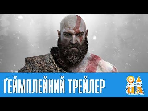 Фото God of War - Стань воїном: Ґеймплейний трейлер UA / Be A Warrior: PS4 Gameplay Trailer