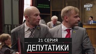 Депутатики (Недотуркані) - 21 серия в HD (24 серий) 2017 комедия