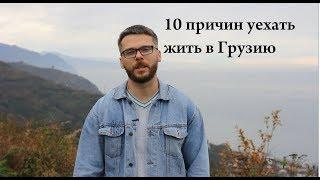10 причин уехать в Грузию на ПМЖ!