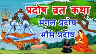 भौम प्रदोष की कथा | मंगल प्रदोष की कथा | Pradosh Vrat Katha - mangal pradosh / bhom pradosh ki katha