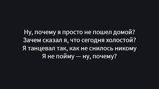 АРТУР ПИРОЖКОВ   ЗАЦЕПИЛА(ТЕКСТLYRICS)