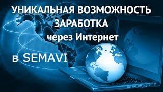 SEMAVI-регистрация+ добавление друзей +картинок 30.05.17 г.