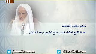 حكم طلاق الغضبان لفضيلة الشيخ العلامة ابن عثيمين رحمه الله تعالى