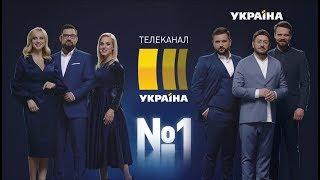 «Україна» – канал № 1. Анонс III