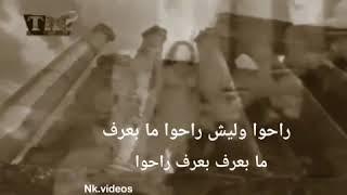 تحميل و مشاهدة نجوى كرم - مرقوا مرقوا MP3