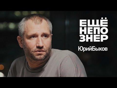 Юрий Быков: «Кто здесь самый главный патриот» ещенепознер