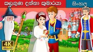 ආදරණීය කුමාරයා | Sinhala Cartoon | Sinhala Fairy Tales