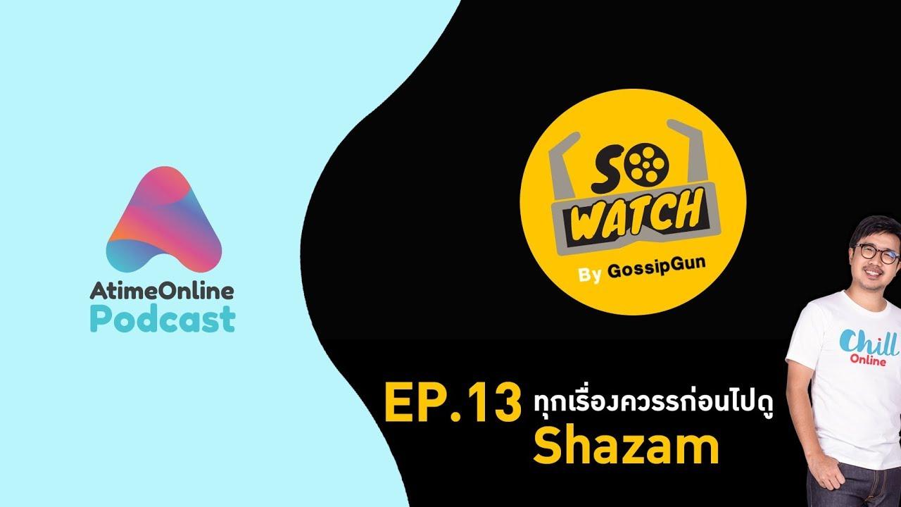 So Watch By GossipGun EP.13 ทุกเรื่องควรรู้ ก่อนไปดู shazam