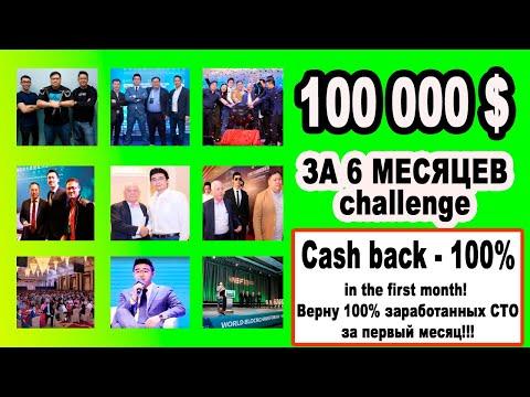 100 000 $ ЗА 6 МЕСЯЦЕВ - challenge !!!  РОЗЫГРЫШ   5000 РУБЛЕЙ !!! CLOUD TOKEN.