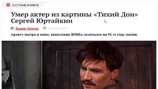 Сергей Юртайкин Умер на 92 году жизни 14-11-2018