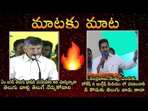 MATAKU MATA: War Of Words Between Chandrababu Naidu vs CM Jagan | Telugu Varthalu