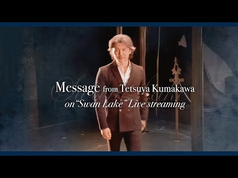 Message from Tetsuya Kumakawa on Swan Lake Live Streaming / 熊川哲也スピーチ on『白鳥の湖』ライブビューイング