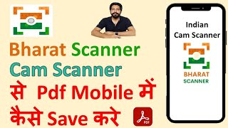 How to Save PDF File in Mobile Created on Bharat Scanner Cam Scanner