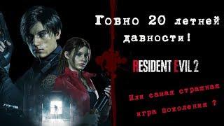 Обзор игры Resident Evil 2 Remake! Новая классика или очередной проходняк?