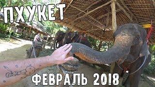 ВЛОГ О. Пхукет (Тайланд) февраль 2018