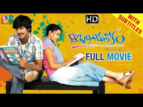 kotha bangaru lokam telugu full movie w subtitles varun sand