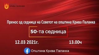 50. седница на Советот на Општина Крива Паланка