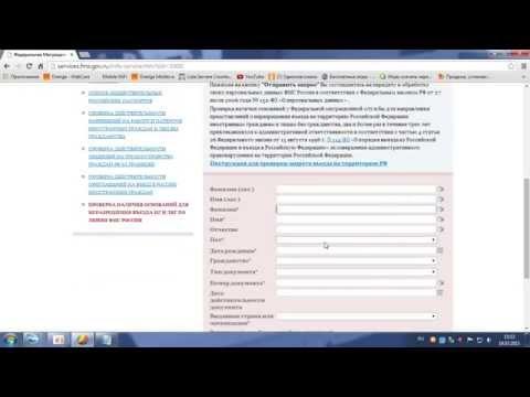 Проверка депортация из России ФМС быстро и лехко