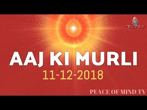 आज की मुरली 11-12-2018 | Aaj Ki Murli | BK Murli | TODAY'S MURLI In Hindi | BRAHMA KUMARIS | PMTV (видео)
