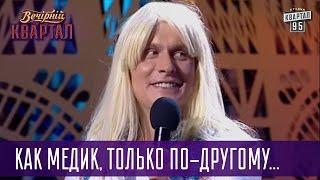 """Как медик, только по-другому пишется - Борис Апрель в гостях у """"Миколи Вересня""""   Вечерний Квартал"""