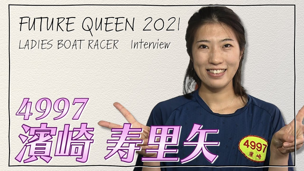 未来のQueen|濱崎寿里矢