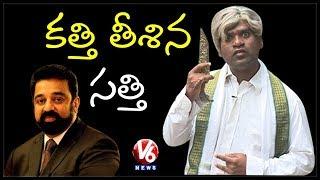 Bithiri Sathi As Bharatheeyudu | Kamal Haasan To Launch Political Party