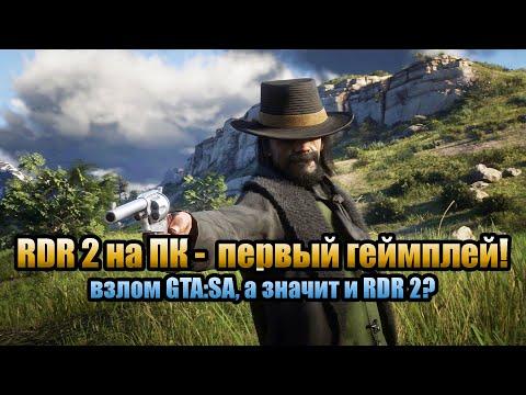 Red Dead Redemption 2 на ПК -  первый геймплей, что по защите, плюсы ПК-версии