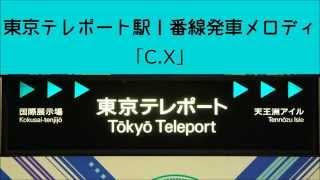 りんかい線東京テレポート駅1番線発車メロディ「C.X」